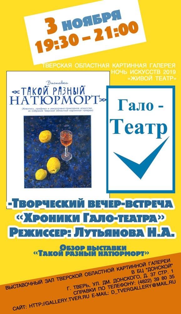 В Твери представят зарисовку «Хроники Гало-Театра»