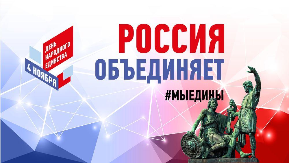 В Тверской области отмечают День народного единства