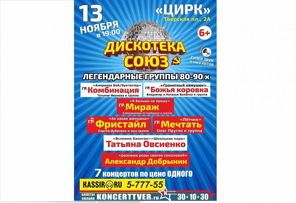 """В Твери пройдёт ретро концерт """"Дискотека СОЮЗ"""""""