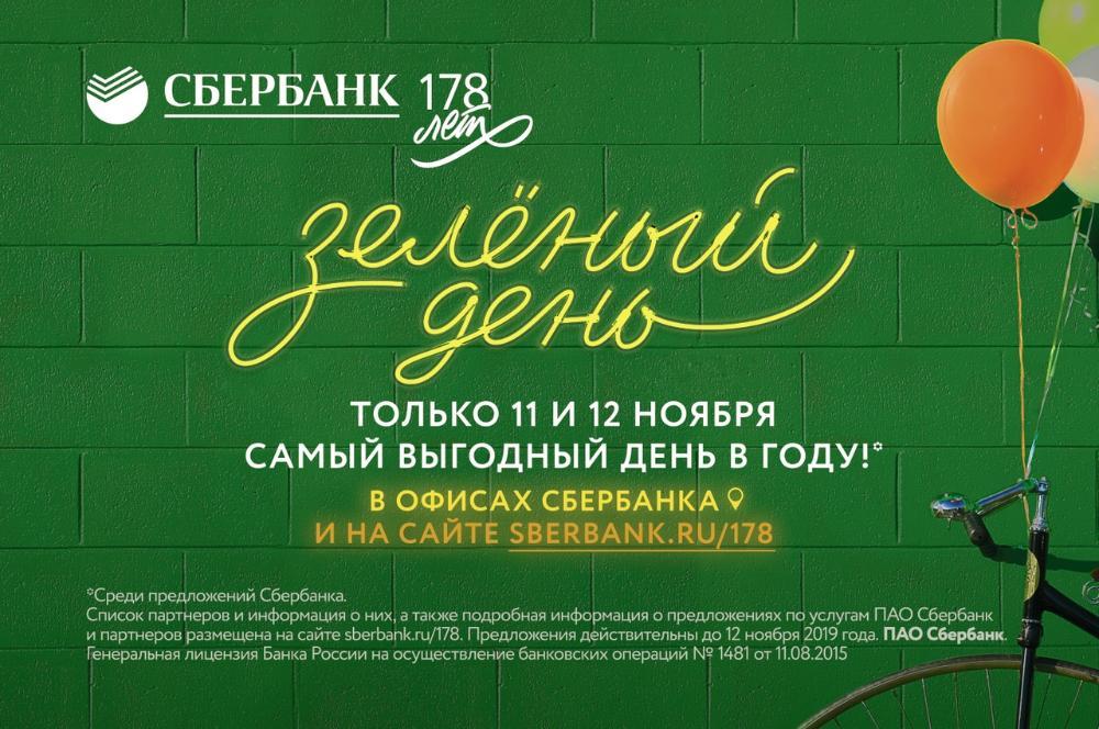 11 и 12 ноября Сбербанк проводит «Зеленый день» - самый выгодный день в году!