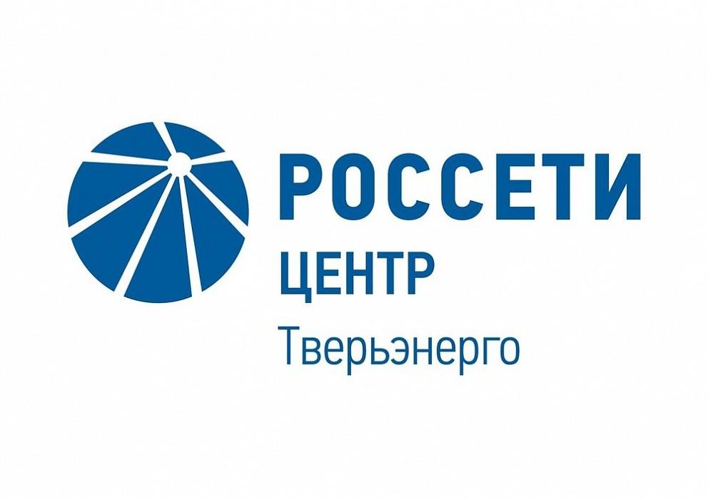 «Тверьэнерго» стал победителем регионального этапа всероссийского конкурса