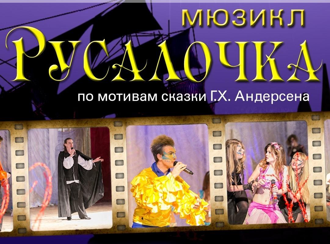 Подписчица Тверьлайф выиграла билеты на мюзикл «Русалочка»