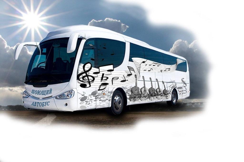 В Конаковском районе побывал «Поющий автобус» из Москвы