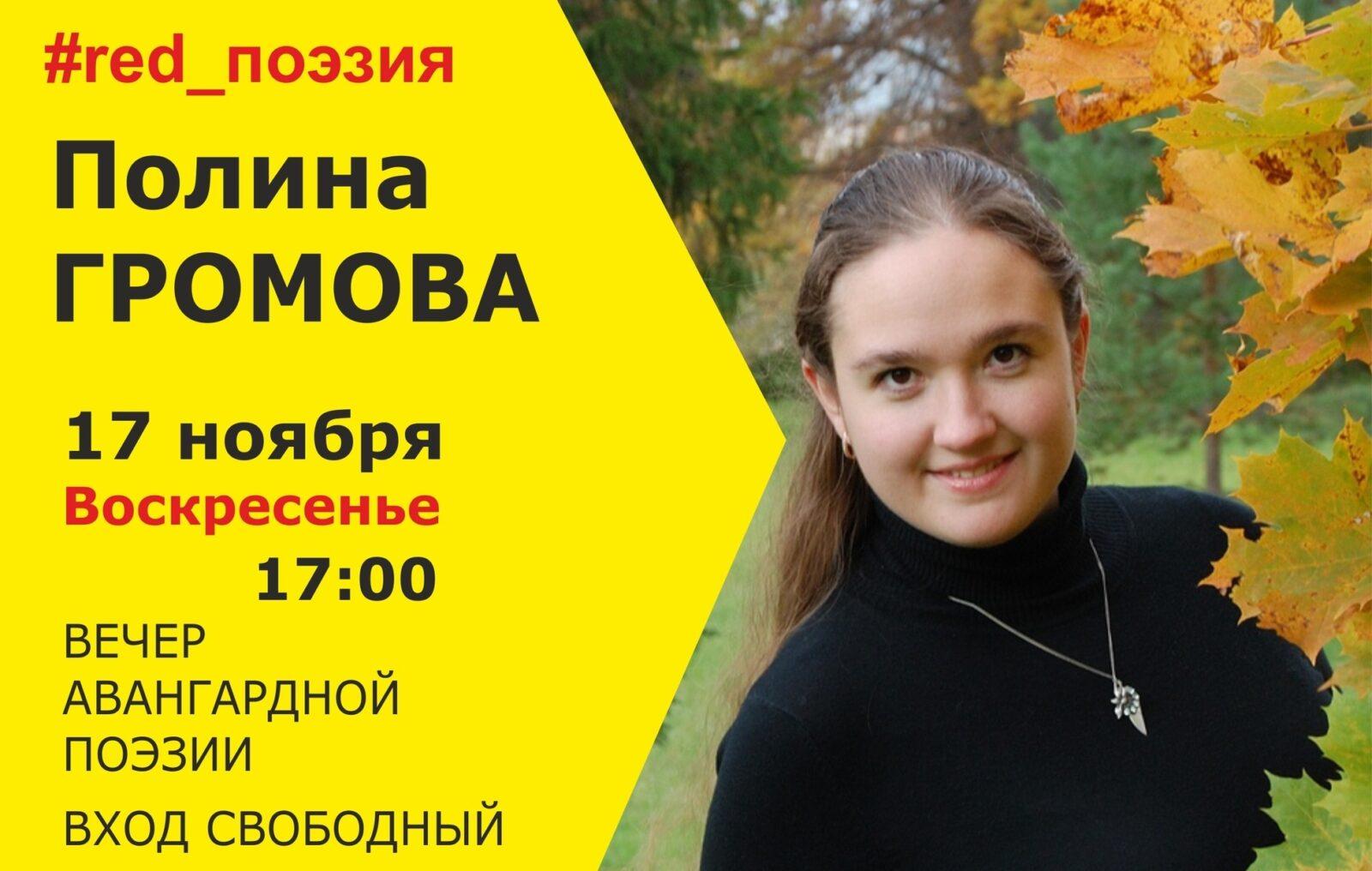Тверская поэтесса расскажет об авангардной поэзии