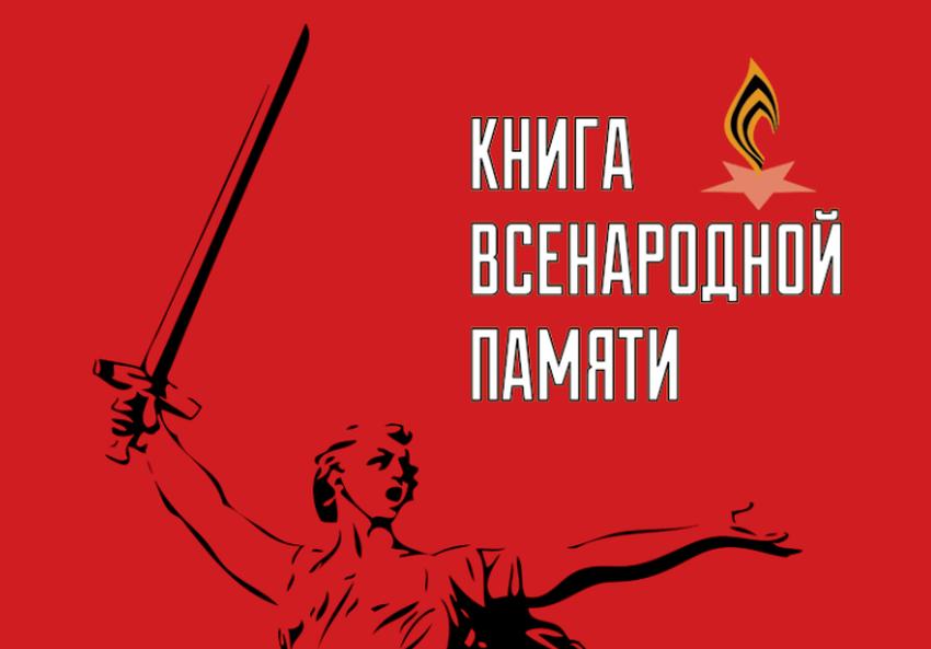 В Тверской области напишут «Книгу Всенародной памяти»