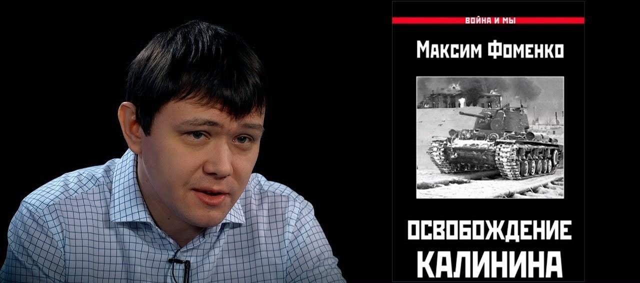 В Твери представит книгу Максим Фоменко