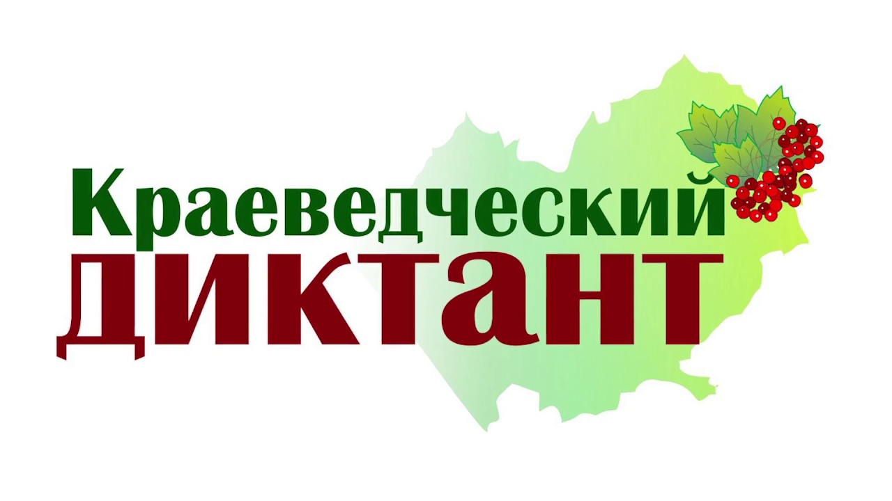 Жители Тверской области могут зарегистрироваться на  «Краеведческий диктант»