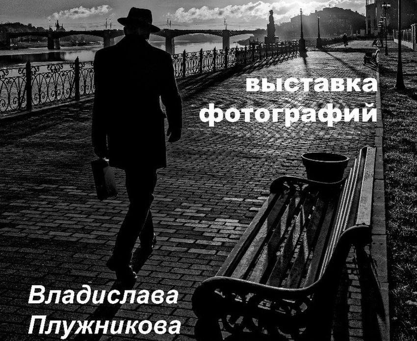 В Твери откроется фотовыставка Владислава Плужникова