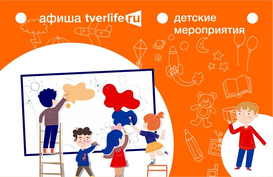 Тверь для детей: афиша на неделю