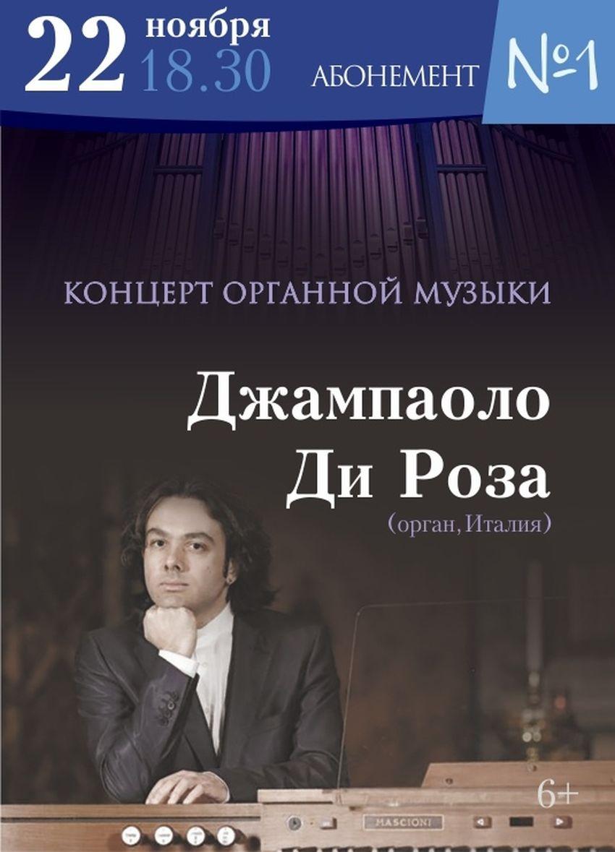 В Тверской филармонии даст концерт итальянский органист Джампаоло Ди Роза