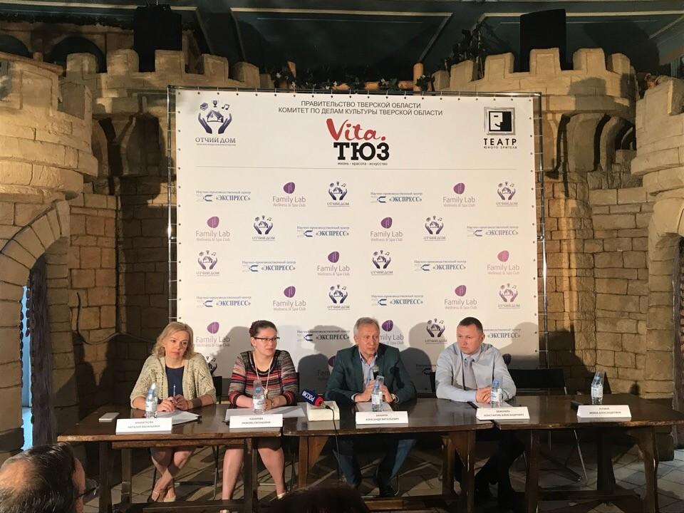 В Тверской области стартовал литературный конкурс «Vita.ТЮЗ»