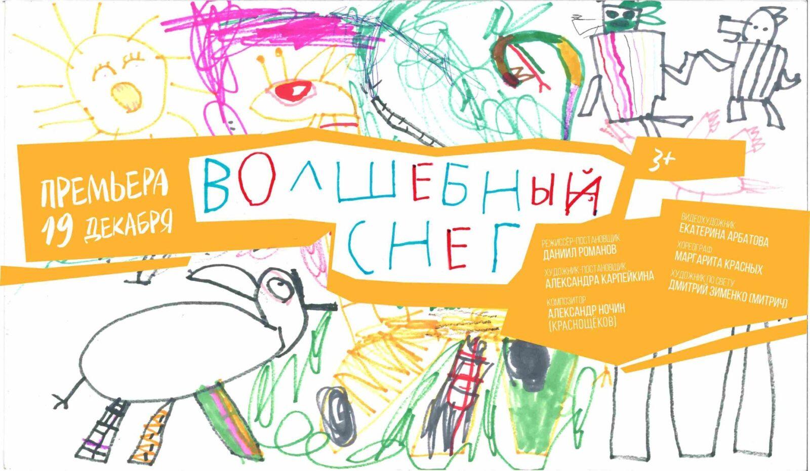 Тверской ТЮЗ приглашает детей на новогодний благотворительный праздник