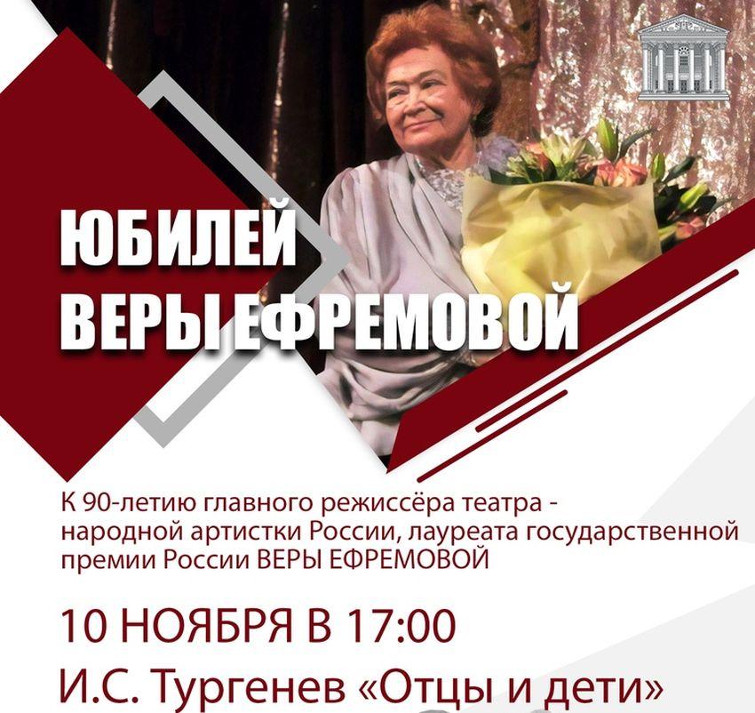 Вере Ефремовой на юбилей подарят спектакль «Отцы и дети»