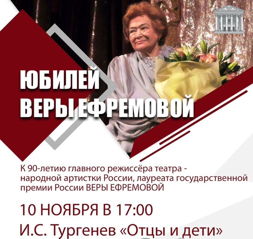Тверской театр драмы отметит юбилей Веры Ефремовой спектаклем «Отцы и дети»