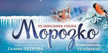 Сказку «Морозко» покажут в Тверской филармонии в новогодние праздники