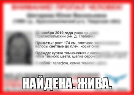 Пропавшую девушку нашли в Тверской области живой и здоровой