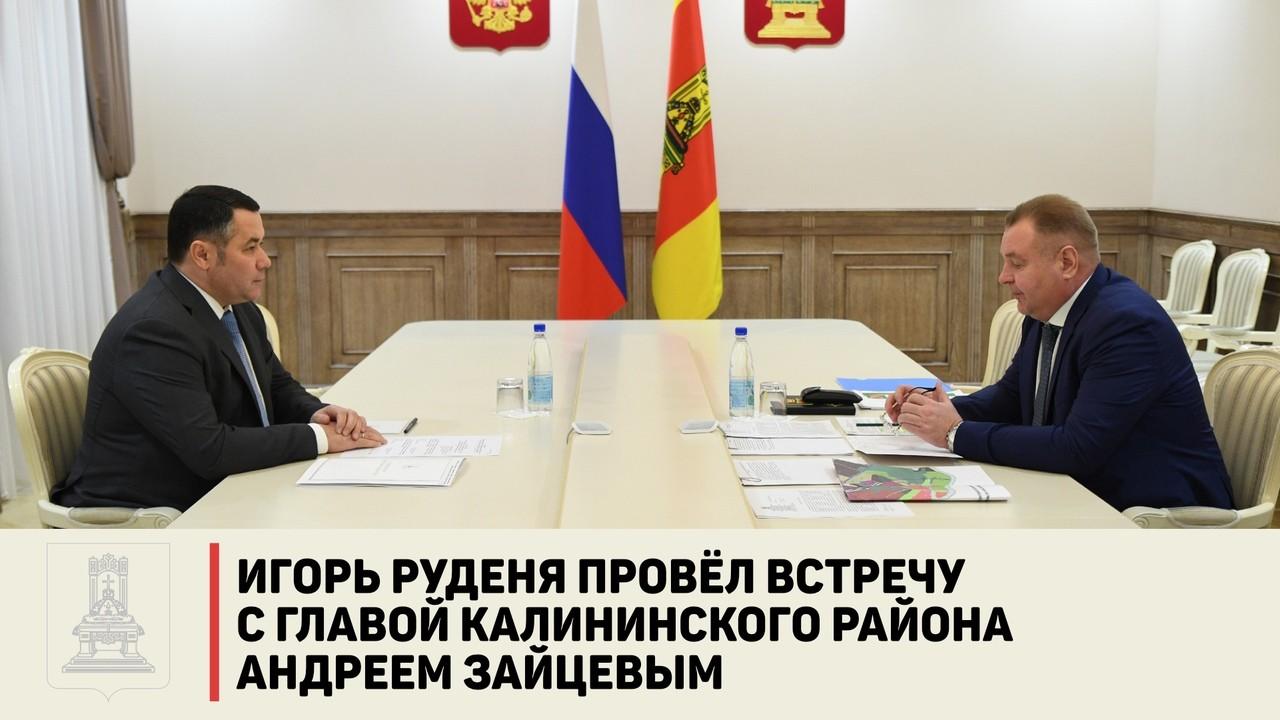 Губернатор и глава Калининского района обсудили социально важные вопросы