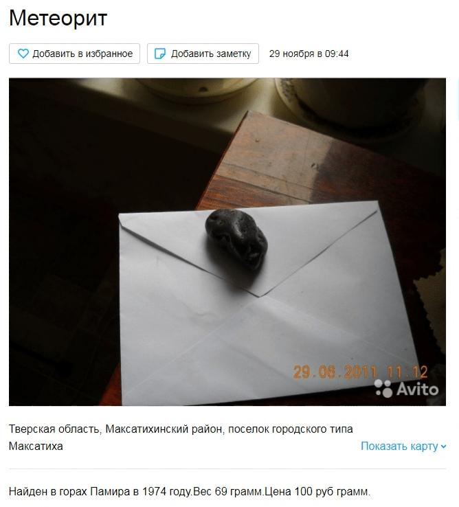 """Житель Тверской области продает на Авито """"метеорит"""""""