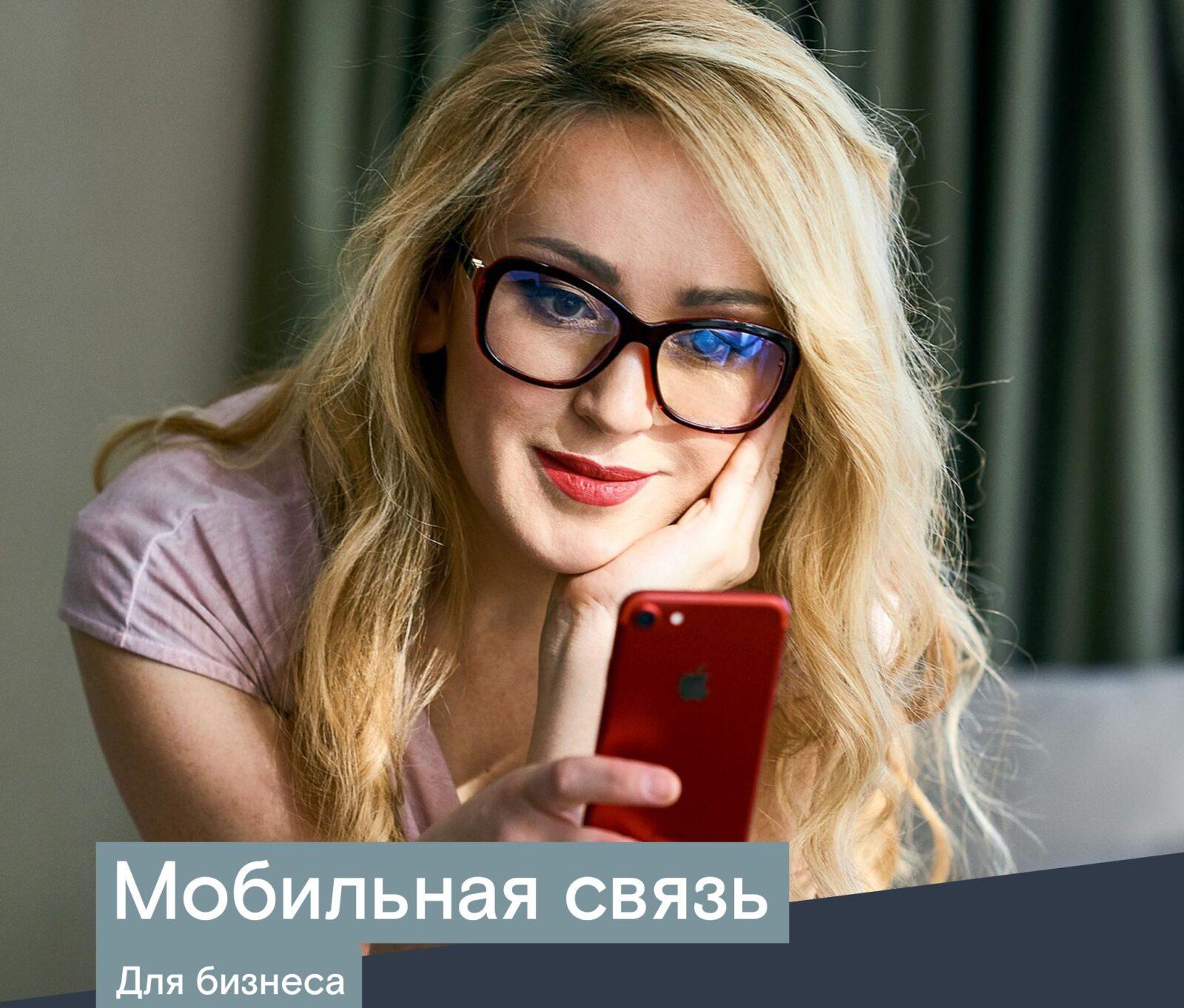 Тверской бизнес выбирает мобильную связь от «Ростелекома»