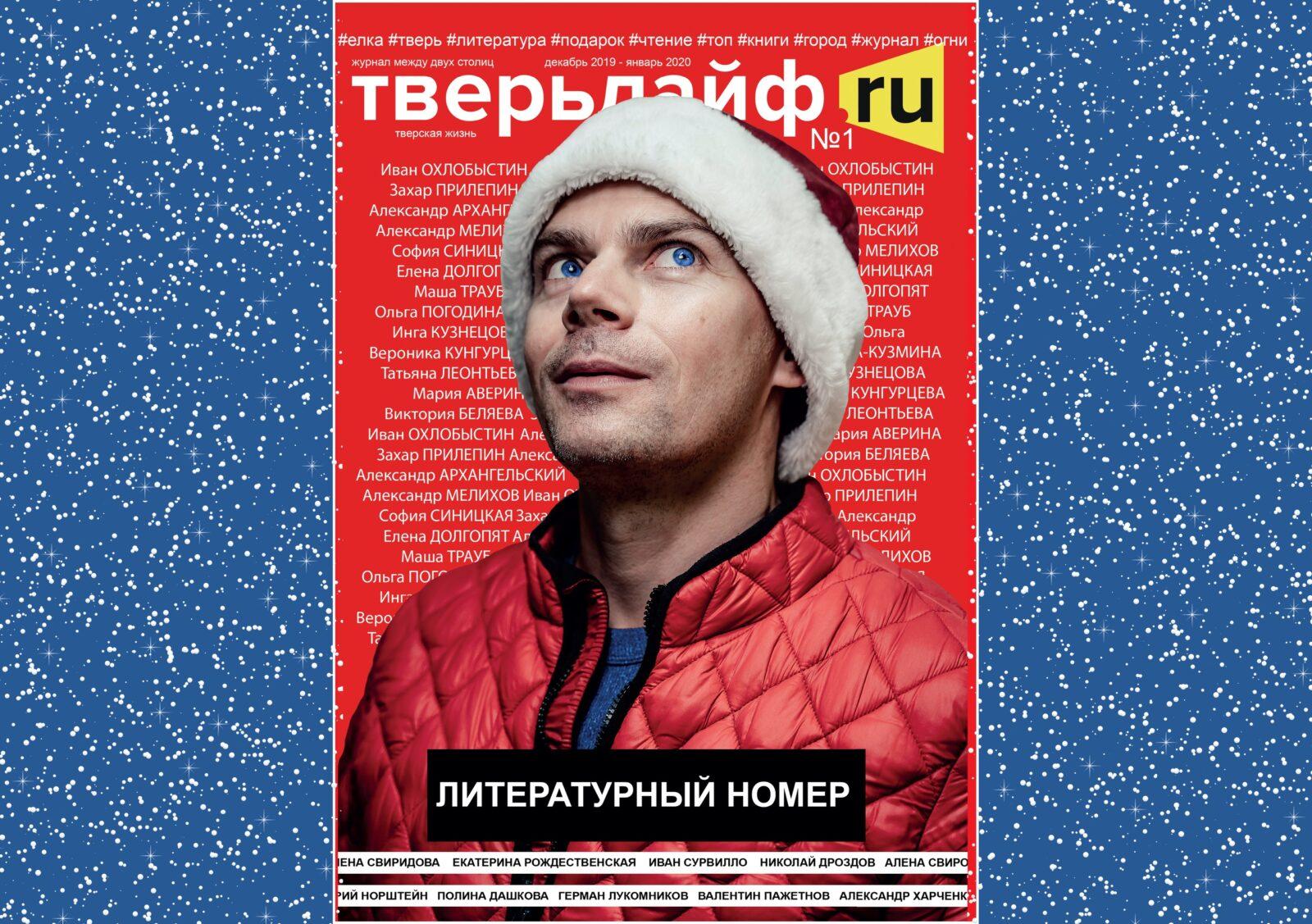 Журнал Тверьлайф стал новогодним: готов праздничный спецвыпуск