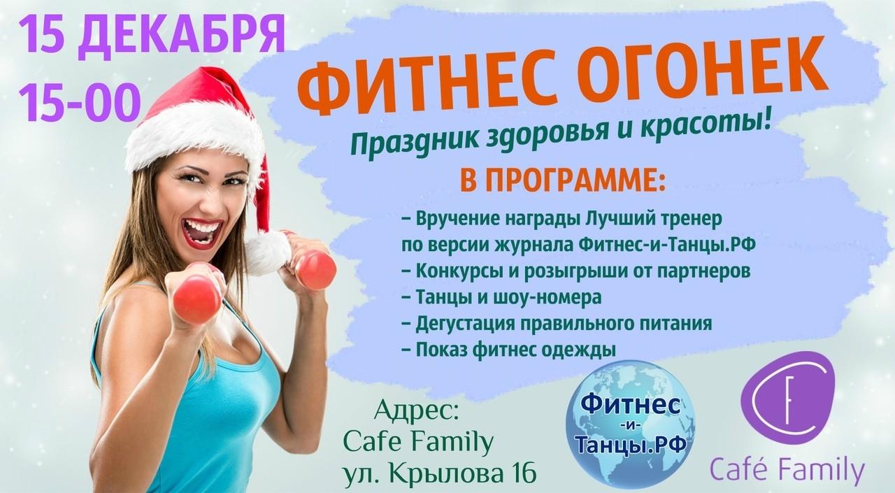 """Новогодний """"Фитнес-огонёк"""" проведут в Твери"""