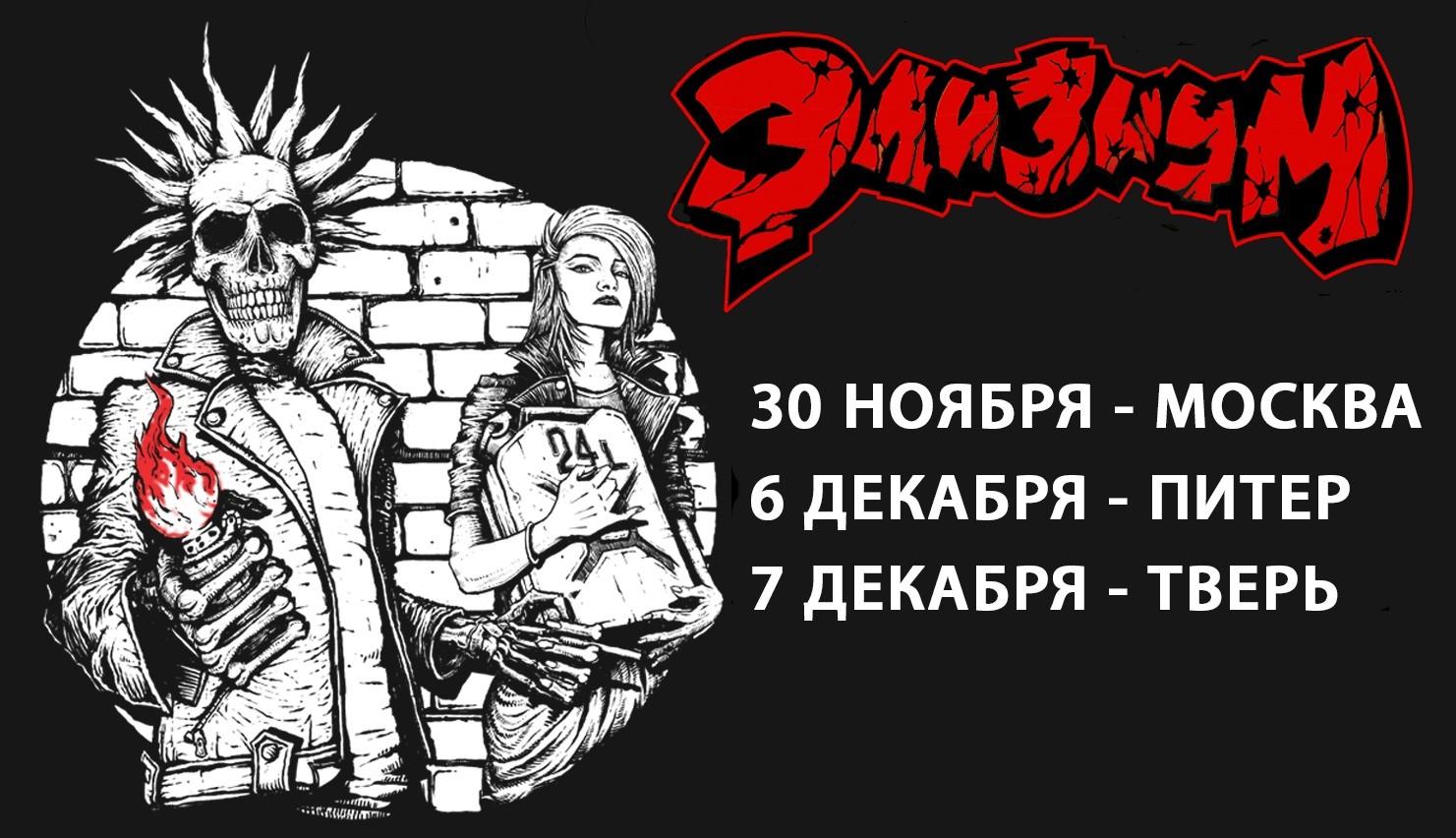 """Герои """"Нашествия"""", группа """"Эллизиум"""", выступит в Твери"""