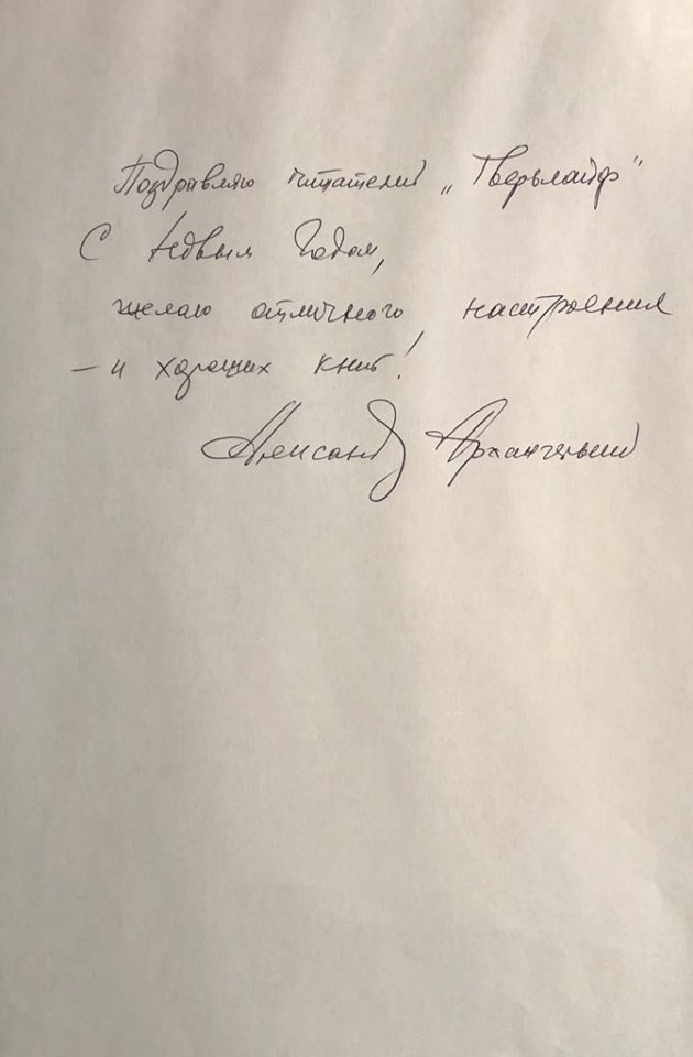 «Тверьлайф» публикует отрывок из новой книги Александра Архангельского
