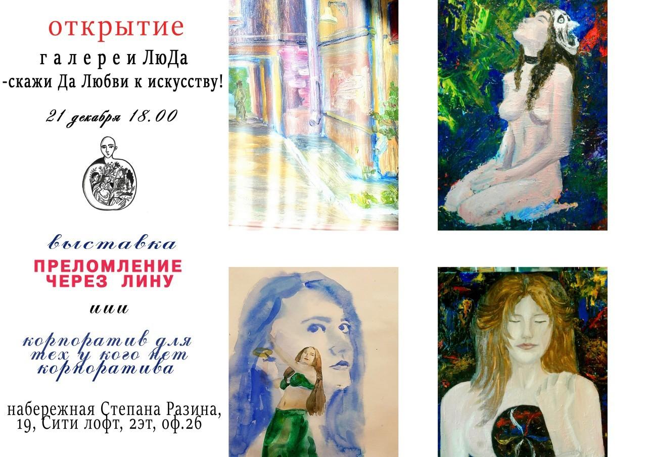 В Твери открывается художественная галерея