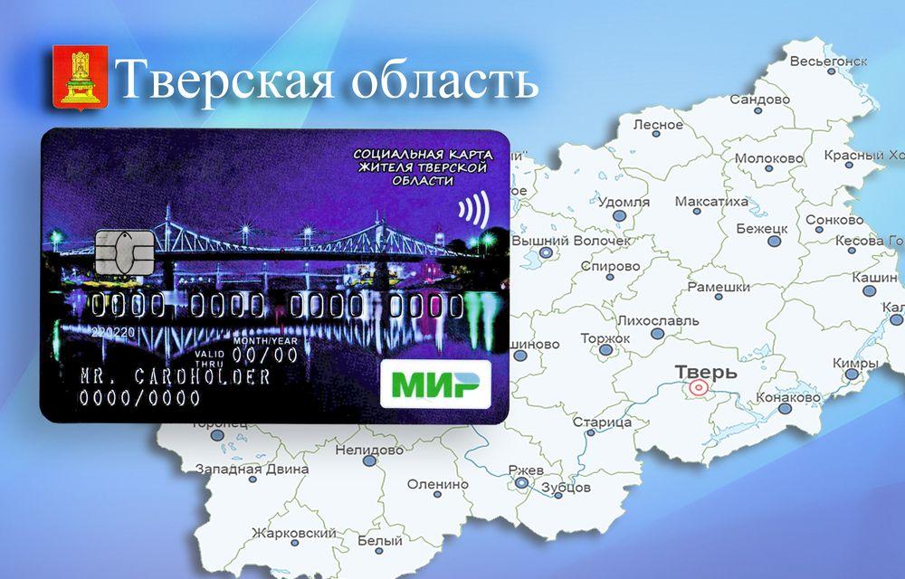 На социальной карте жителей Тверской области будет изображен Староволжский мост Твери