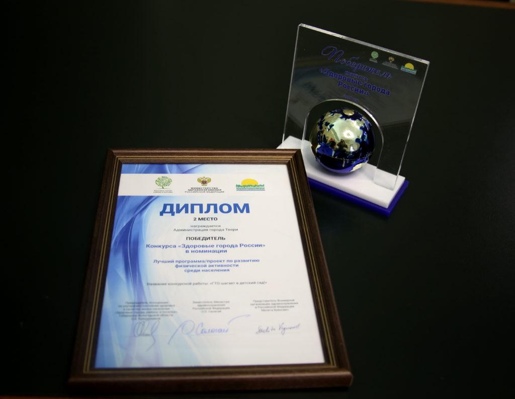 Тверской проект «ГТО шагает в детский сад!» стал победителем конкурса «Здоровые города России»