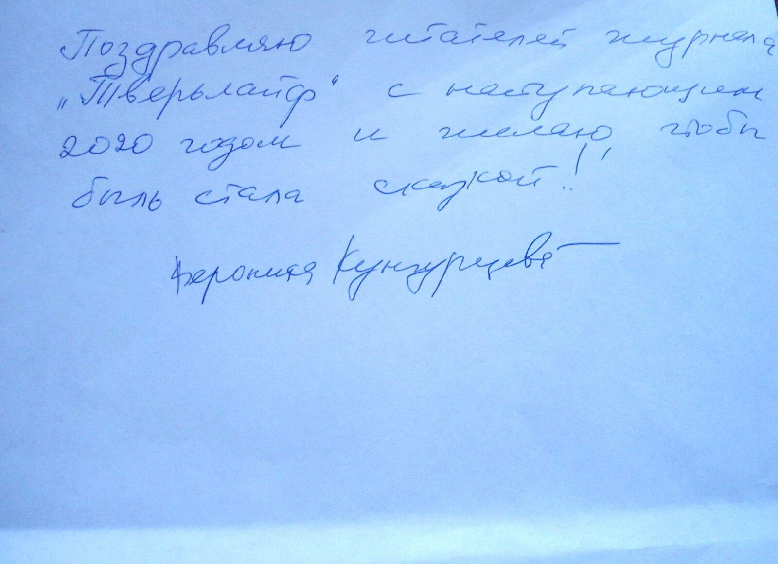 """Звезда жанра «городское фэнтези» написала рассказ специально для """"Тверьлайф"""""""