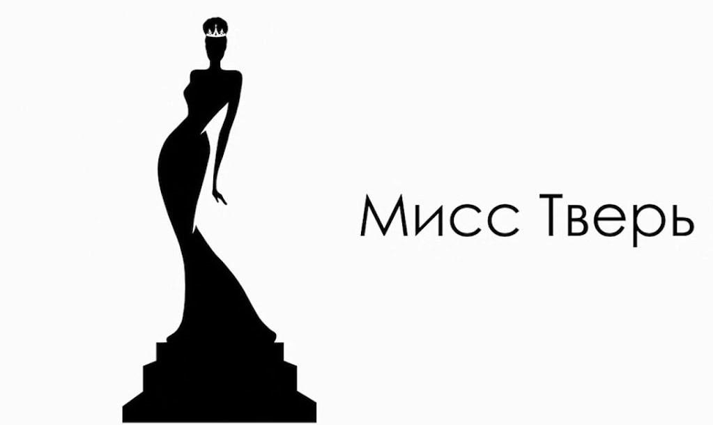В Твери состоялся финальный кастинг на конкурс «Мисс Тверь 2020»