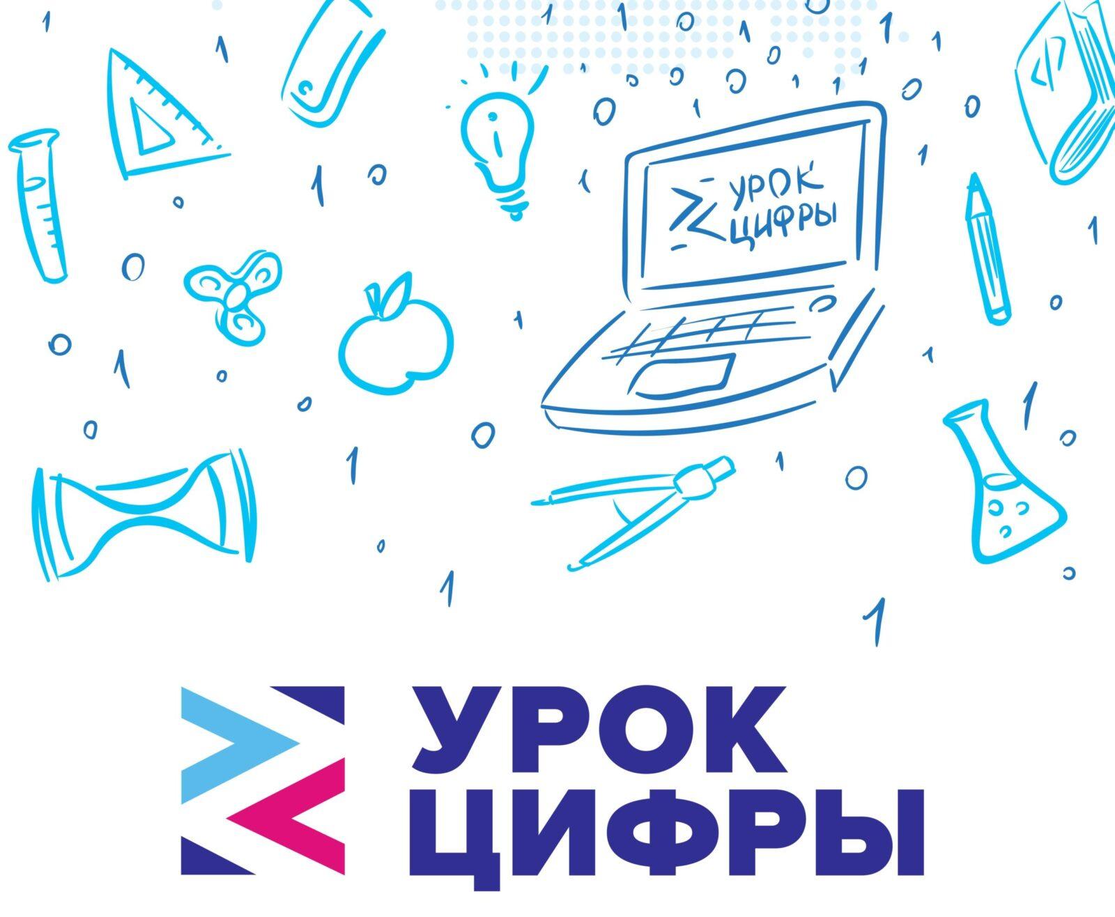 Необычные уроки информатики пройдут в школах Тверской области