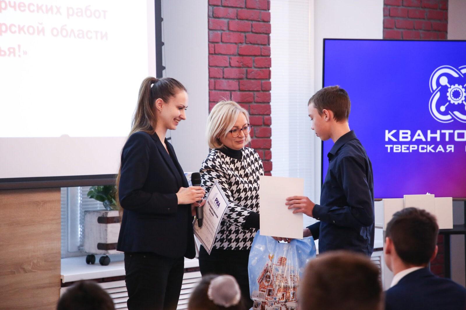 В тверском «Кванториуме» наградили победителей конкурса творческих работ