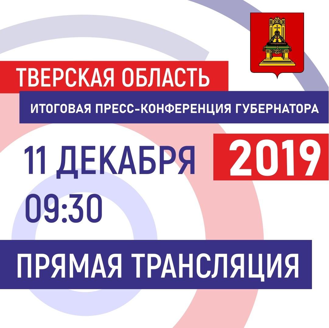 Прямая трансляция пресс-конференции Игоря Рудени начнется в 9.30