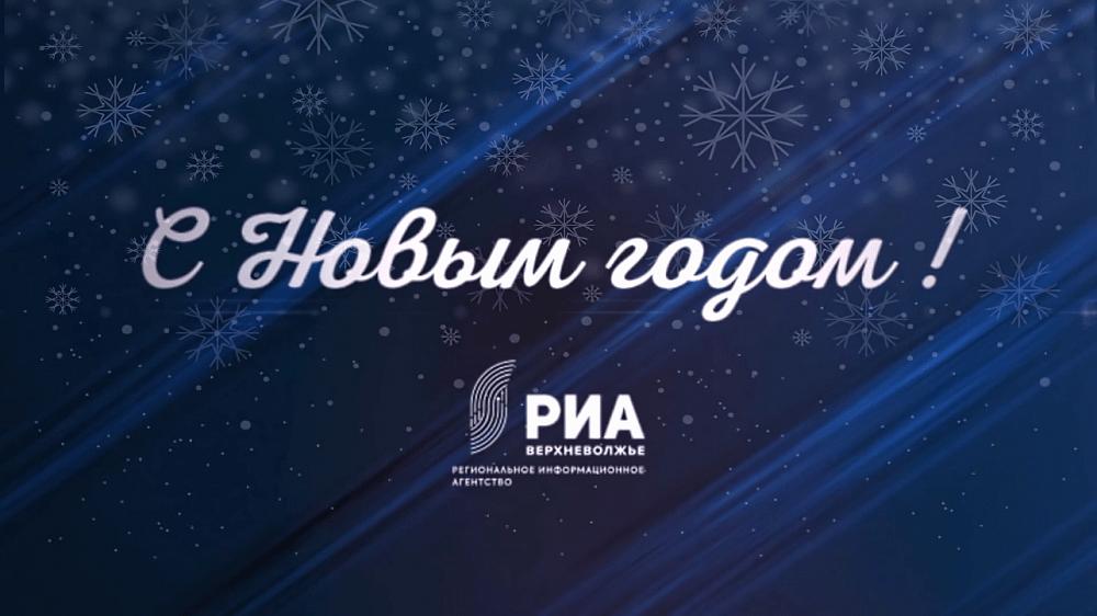 Лариса Мошкова поздравляет жителей Тверской области с наступающим Новым годом