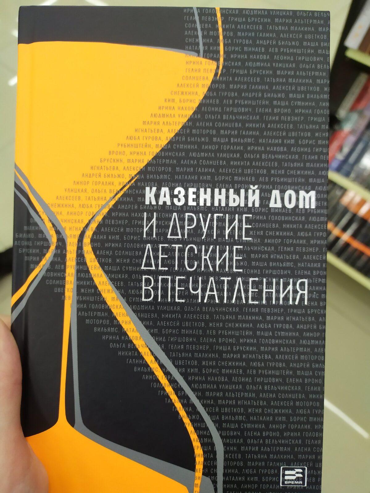 Глубоко не лезем: какими обложками заманивают книги жителей Твери перед Новым годом