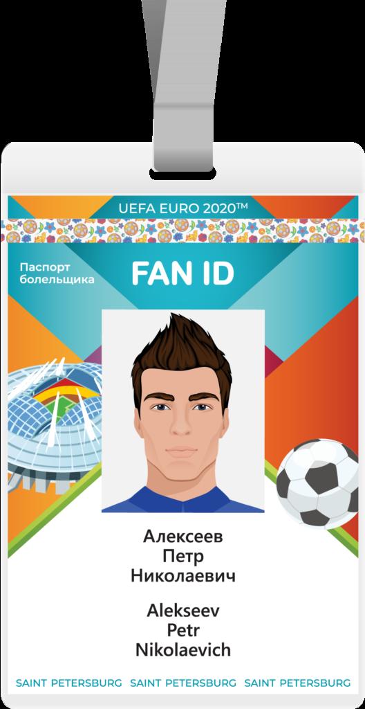 В центральном почтовом отделении Твери можно будет получить Паспорт болельщика Чемпионата Европы по футболу UEFA 2020