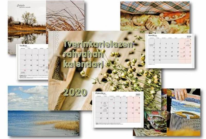 Тверская библиотека приглашает на презентацию Большого карельского календаря