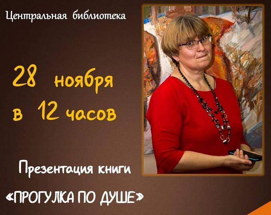 В Бологое презентуют поэтический сборник Ирины Судаковой