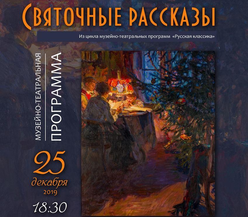 Тверская картинная галерея приглашает на программу «Святочные рассказы»