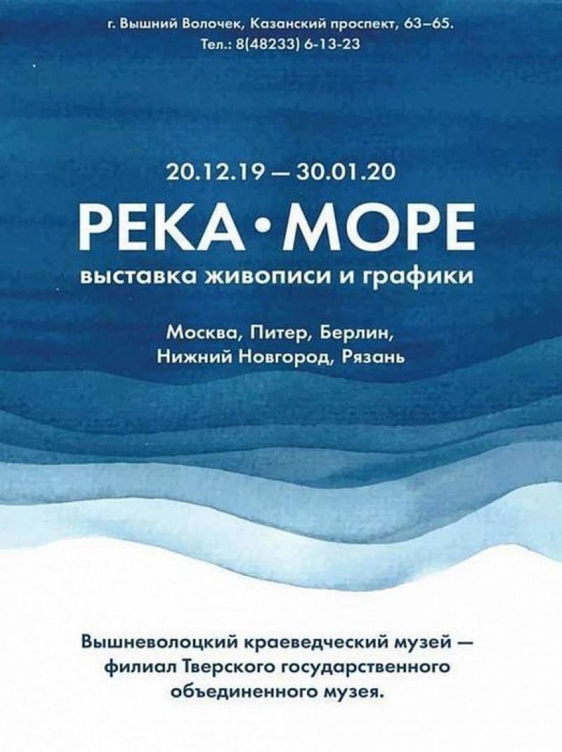 В Тверской области откроется выставка «Река-море»