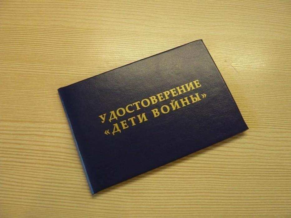 В Калязинском районе начинается выдача удостоверений «Дети войны»