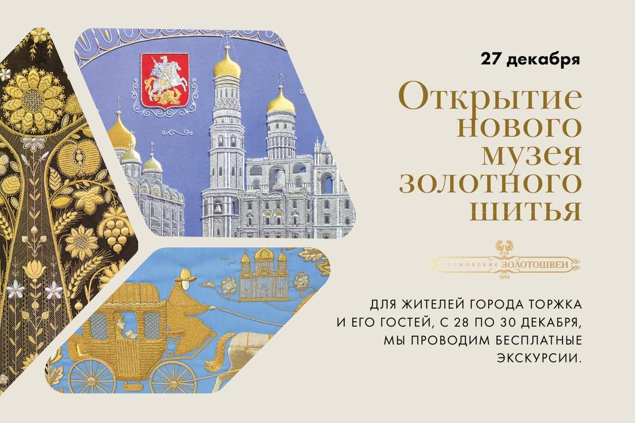 Новый музей золотного шитья откроется в Торжке
