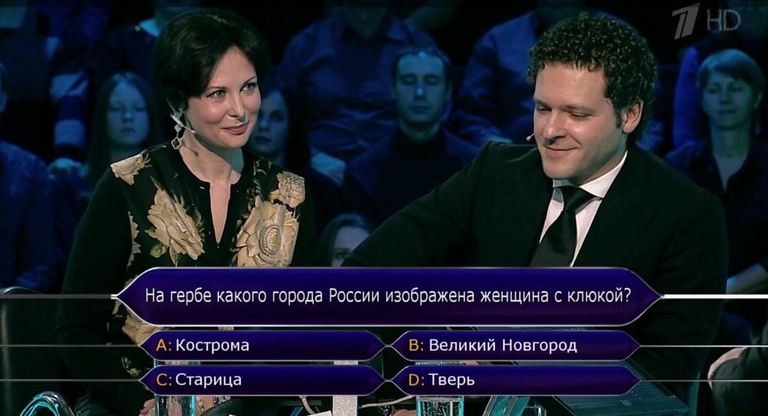 Участники программы «Кто хочет стать миллионером?» ответили на вопрос о городе в Тверской области