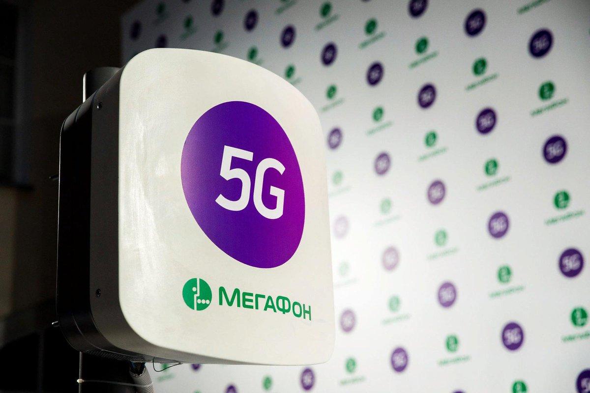 МегаФон, Ростелеком, ВымпелКом и МТС подписали соглашение о намерениях по созданию СП для расчистки спектра 5G