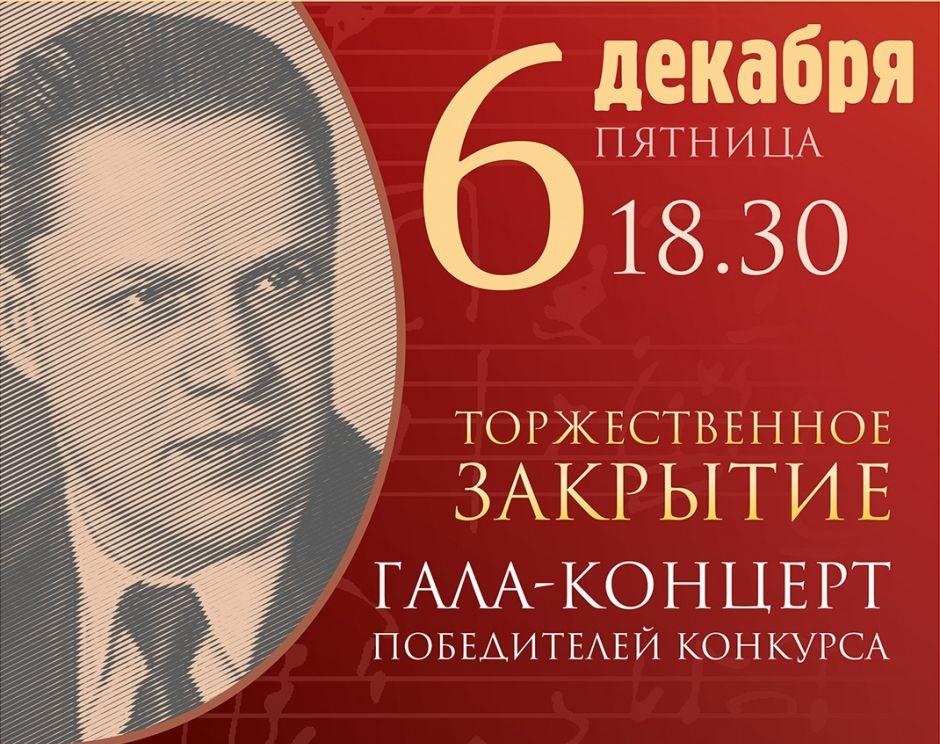 В Твери пройдет гала-концерт международного конкурса вокалистов