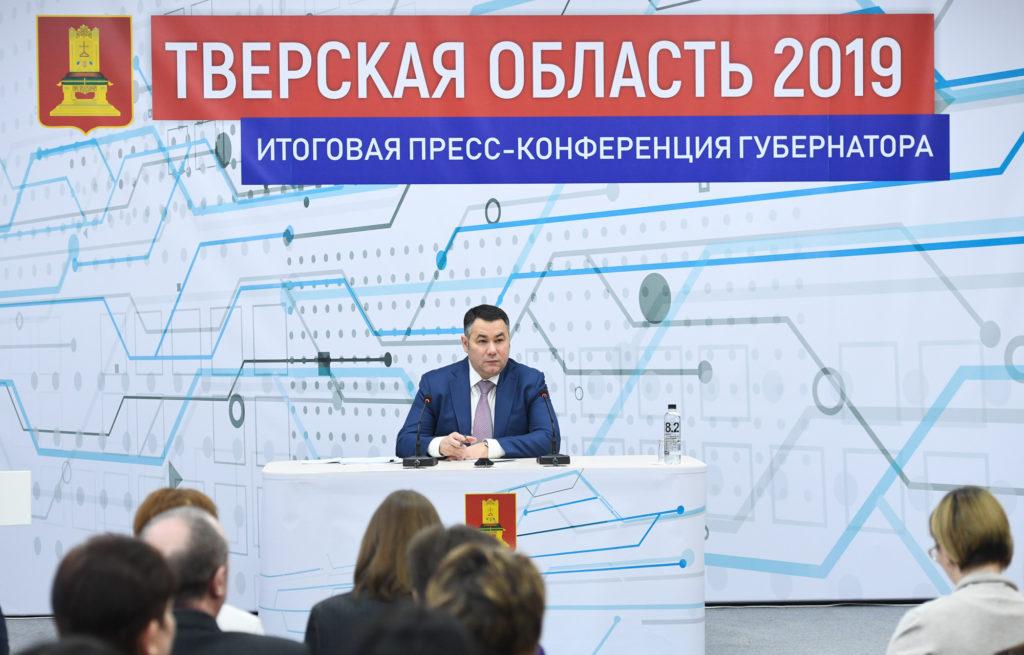 Журналисты и губернатор: фоторепортаж Тверьлайф с итоговой пресс-конференции 2019