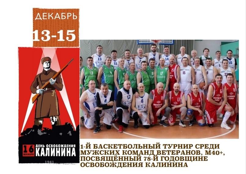 В Твери пройдет баскетбольный турнир для ветеранов