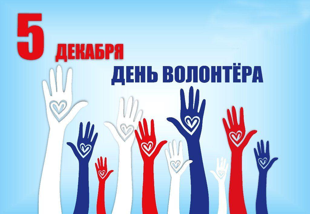 В День добровольца в Тверской области стартует конкурс «Я – эковолонтер!»